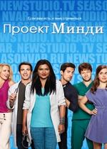 Проект Минди — The Mindy Project (2012-2016) 1,2,3,4,5 сезоны