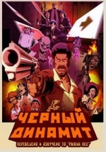Черный динамит — Black Dynamite: The Animated Series (2011)