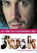 СТУПОР: Хроники Дэвида Рэя — STUCK: The Chronicles Of David Rea (2012)