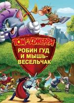 Том и Джерри: Робин Гуд и Мышь-Весельчак — Tom and Jerry: Robin Hood and His Merry Mouse (2012)