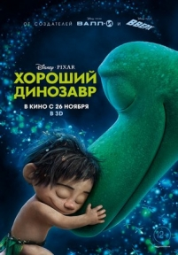 Хороший динозавр — The Good Dinosaur (2015)