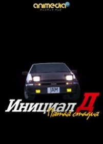 Инициал Ди: Пятая стадия — Initial D: Fifth Stage (2012)