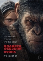 Планета обезьян: Война — War for the Planet of the Apes (2017)